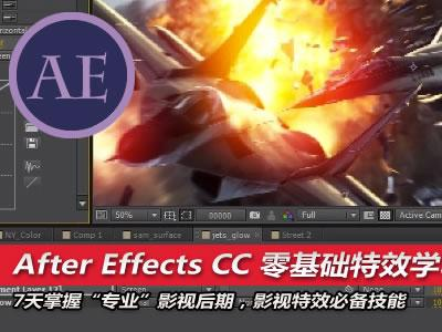After Effects CC 零基础学习影视合成与特效