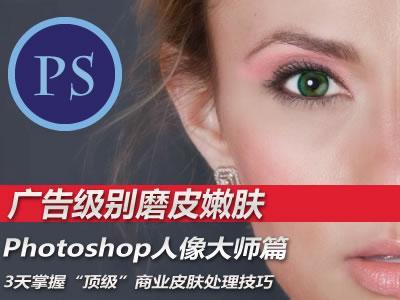 Photoshop CC 高端商业美容 广告级皮肤修饰