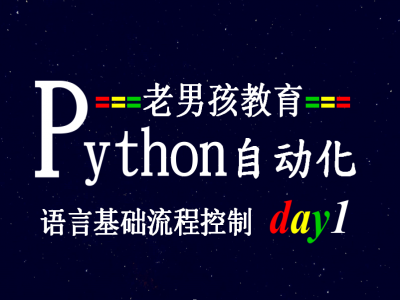 语言基础流程控制-Python教程自动化开发_python视频教程