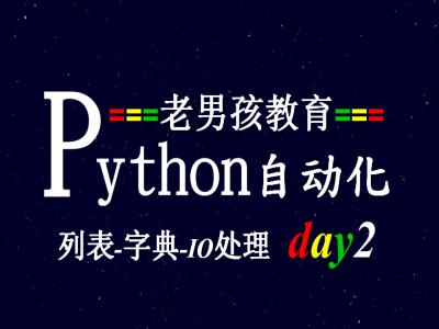 列表-字典-IO处理-python教程自动化开发 python视频教程