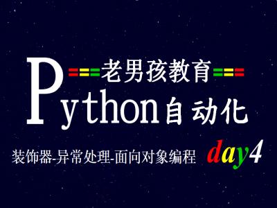 装饰器异常处理-面向对象编程-Python教程自动化开发_Python视频教程
