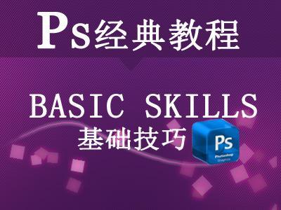 ps基础技巧+高级教程