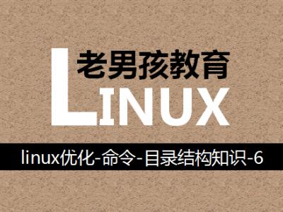 linux优化-命令-目录结构知识-老男孩linux高薪实战教育视频教程