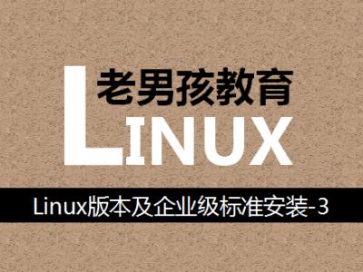 Linux版本及企业级选型标准安装过程实战-老男孩linux高薪实战教导视频教程