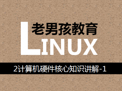 23期开班及计算机硬件核心知识讲解-老男孩linux高薪实战教育视频教程