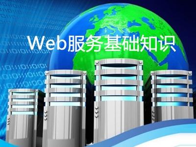 搭建中小规模集群之Web服务重要基础知识-18视频教程