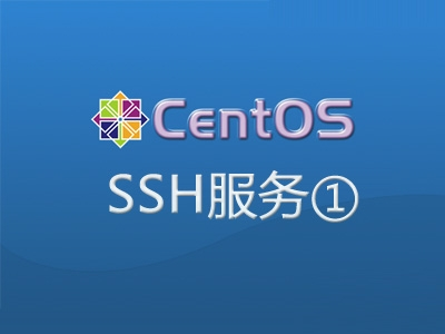 搭建中小规模集群之 批量分发批量管理SSH服务知识及实战-16视频教程