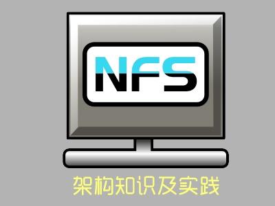 搭建中小规模集群之网络文件系统NFS集群架构知识及实战-14视频教程