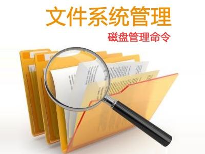 磁盘体系知识-文件系统知识-磁盘管理命令  老男孩Linux-13视频教程