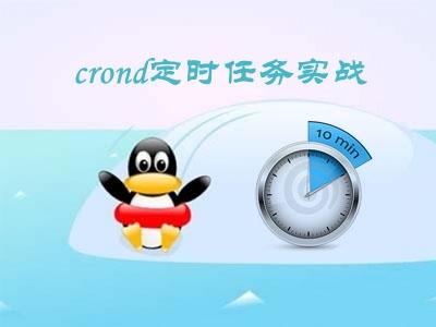 Linux权限深入-crond定时任务实战  老男孩Linux-10视频教程