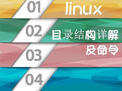 重要目录结构详解及第二关一大波命令   老男孩教育Linux-7视频教程