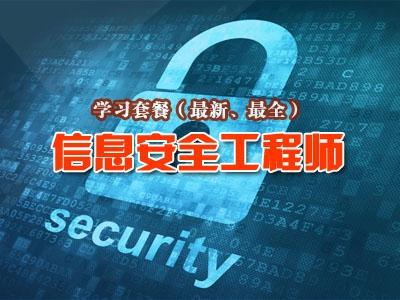 2019软考信息安全工程师学习套餐(最新¶••⊿最全)