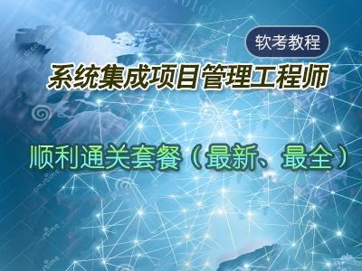 2019软考系统集成项目管理工程师顺利通关套餐(最新¶••⊿最全)