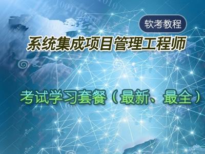 备战2019年软考系统集成项目管理工程师测验学习套餐(最新¶••⊿最全)