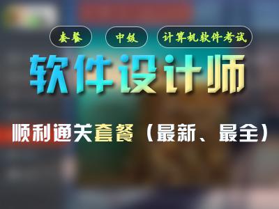 2019软考软件设计师顺利通关套餐(最新¶••⊿最全)
