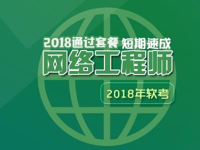 2018软考网络工程师顺利通关套餐(最新、最全)