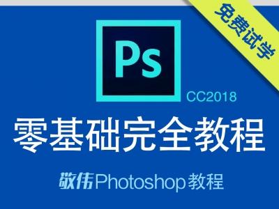 敬伟Photoshop教程