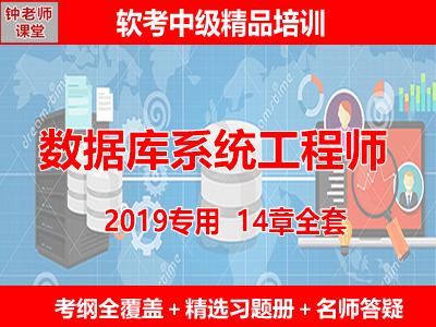 2019年软考《数据库系统工程师》全套培训教程