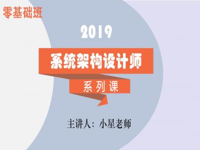 2019年系统架构设计师培训