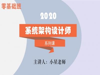 2020年系统架构设计师培训