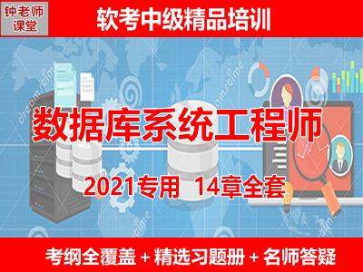 2021年软考《数据库系统工程师》基本课程-章节知识详解