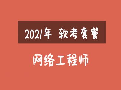 2021年软考网络工程师视频课程必过套餐