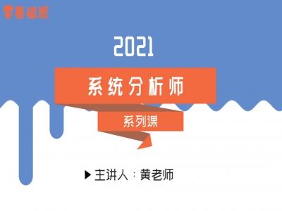 2021年系统分析师培训
