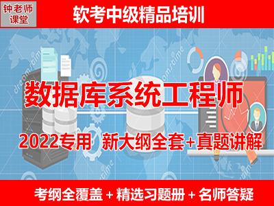 2021年软考《数据库系统工程师(第4版)》基础知识+历年真题讲解