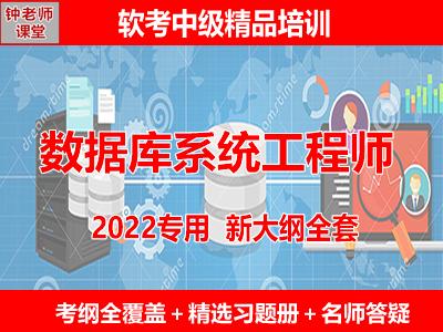 2022年软考《数据库系统工程师(第4版)》基本课程-章节知识详解