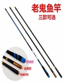 老鬼鱼竿台钓竿长节钓鱼竿手竿碳素超轻超硬28鲫鱼竿鲤鱼竿综合杆3.6米4.5米5.4米6.3米7.2米渔具套