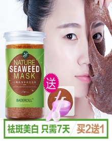 【香港进口】【买二送一】祛斑美白纯泰国海藻颗粒保湿滋润海藻面膜250g/500g