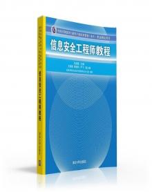 信息安全工程师教程(全国计算机技术与软件专业技术资格(水平)考试指定用书)