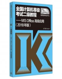 2018年版全国计算机等级考试二级教程 二级MS Office高级应用 高等教育出版社 计算机二级考试教材 计算机二级MS 教程