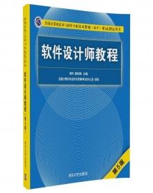 软件设计师教程(第5版)